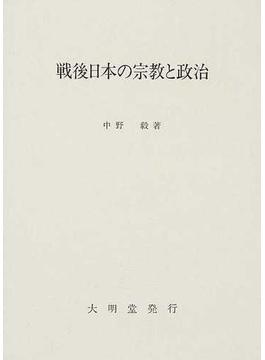 戦後日本の宗教と政治