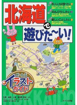 北海道で遊びた〜い!