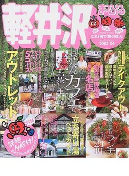 軽井沢 '03−'04