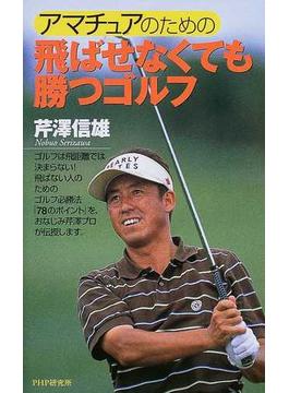 アマチュアのための飛ばせなくても勝つゴルフ
