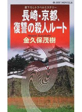 長崎・京都、復讐の殺人ルート(ジョイ・ノベルス)