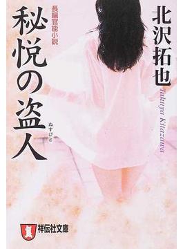 秘悦の盗人(祥伝社文庫)