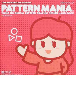 パターンマニア Yoiko no digital pattern graphic design hand book For Macintosh and Windows