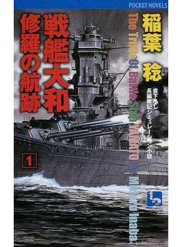 戦艦大和修羅の航跡 1