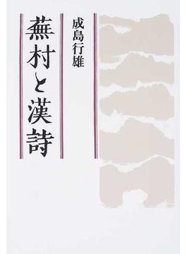 蕪村と漢詩 新装版