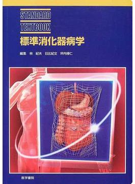 標準消化器病学