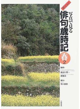 写真で見る俳句歳時記 ジュニア版 春2