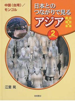 日本とのつながりで見るアジア 過去・現在・未来 2 東アジア 2 中国(台湾)/モンゴル