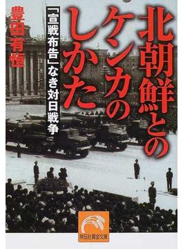 北朝鮮とのケンカのしかた 「宣戦布告」なき対日戦争(祥伝社黄金文庫)