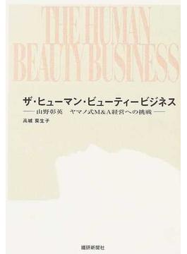 ザ・ヒューマン・ビューティービジネス 山野彰英ヤマノ式M&A経営への挑戦