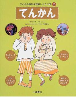 子どもの病気を理解しよう Vol.2 てんかん