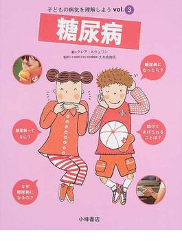 子どもの病気を理解しよう Vol.3 糖尿病