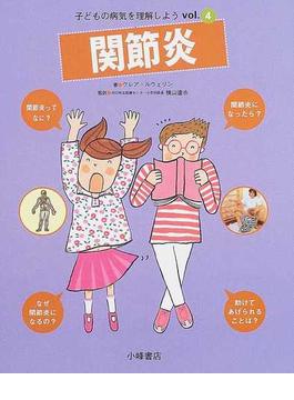 子どもの病気を理解しよう Vol.4 関節炎