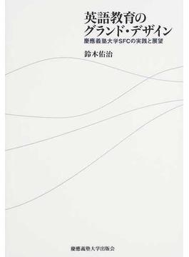 英語教育のグランド・デザイン 慶應義塾大学SFCの実践と展望