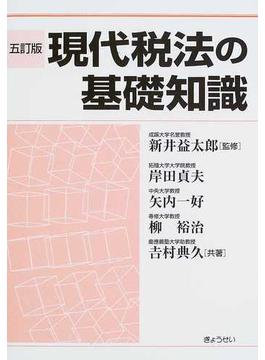 現代税法の基礎知識 5訂版