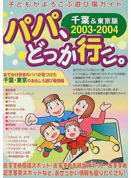 パパ、どっか行こ。 千葉&東京版 2003−2004