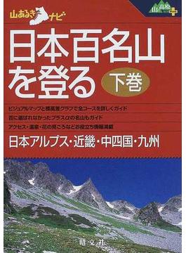 日本百名山を登る 下巻 日本アルプス・近畿・中四国・九州