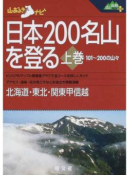 日本200名山を登る 101〜200の山々 上巻 北海道・東北・関東甲信越