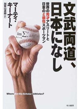 文武両道、日本になし 世界の秀才アスリートと日本のど根性スポーツマン