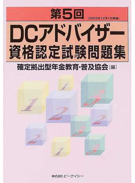 DCアドバイザー資格認定試験問題集 第5回
