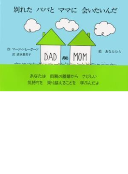 別れたパパとママに会いたいんだ