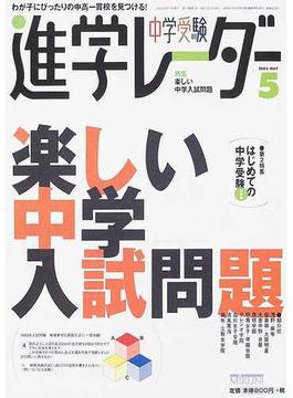 中学受験進学レーダー 2003-5 特集・楽しい中学入試問題
