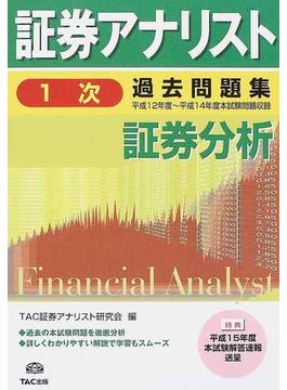 証券アナリスト1次過去問題集証券分析 平成12年度〜平成14年度本試験問題収録