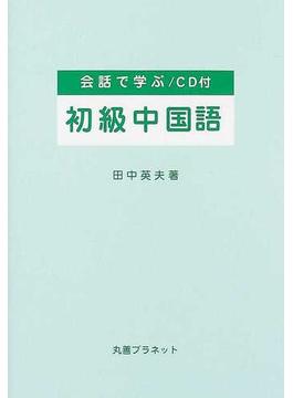 会話で学ぶ初級中国語