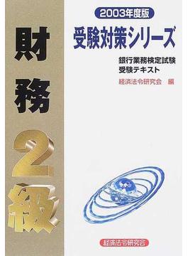 財務2級 2003年度版