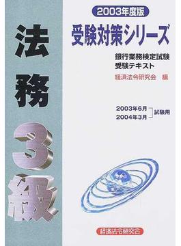 法務3級 2003年度版