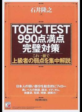 TOEIC TEST990点満点完璧対策