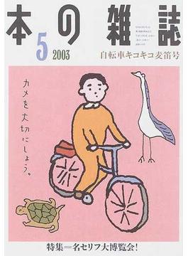 本の雑誌 2003−5 自転車キコキコ麦笛号