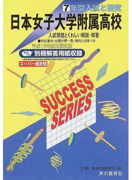 日本女子大学附属高等学校 7年間入試と研究