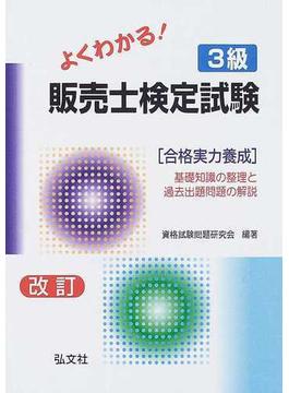 よくわかる!3級販売士検定試験 合格実力養成 第6版