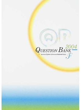 QUESTION BANK医師国家試験問題解説 2004Vol.2F アレルギー性疾患・免疫病・膠原病