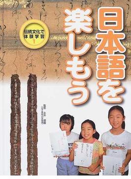 伝統文化で体験学習 1 日本語を楽しもう