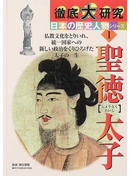 聖徳太子 仏教文化をとりいれ、統一国家への新しい政治をくりひろげた太子の一生