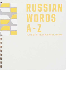 Russian words A−Z