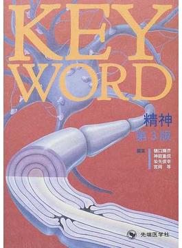 KEY WORD精神 第3版