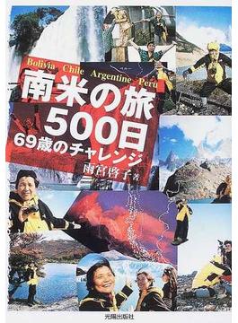 南米の旅500日 69歳のチャレンジ Bolivia Chile Argentine Peru