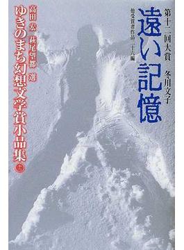 ゆきのまち幻想文学賞小品集 12 遠い記憶