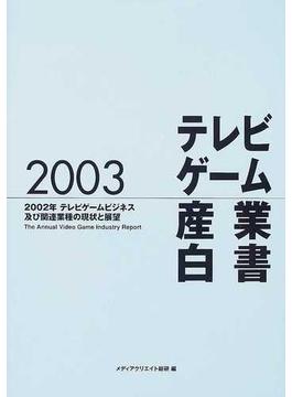 テレビゲーム産業白書 2003 2002年テレビゲームビジネス及び関連業種の現状と展望
