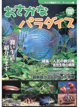 おさかなパラダイス 2003年版
