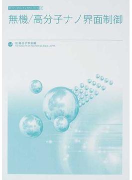 無機/高分子ナノ界面制御