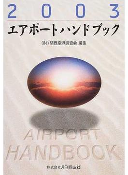 エアポートハンドブック 限定版 2003