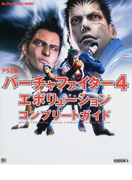 バーチャファイター4エボリューションコンプリートガイド PS2版
