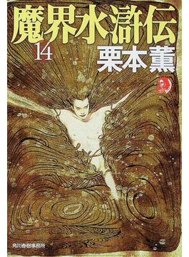 魔界水滸伝 14