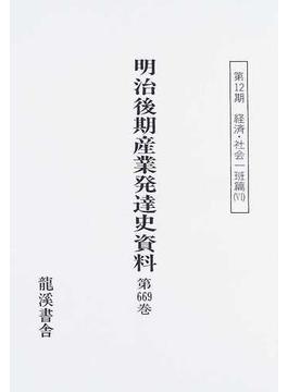 明治後期産業発達史資料 第669巻 日本帝国海上権力史講義