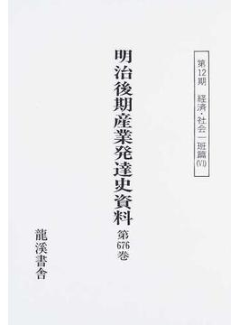 明治後期産業発達史資料 第676巻 運用術教科書 巻之2