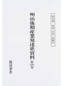 明治後期産業発達史資料 第678巻 教育史余材